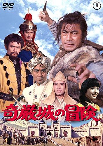 奇巌城の冒険  [東宝DVD名作セレクション]