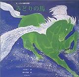 みどりの馬―モンゴルの創作民話