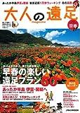 大人の遠足マガジン 2009早春 (JTBのMOOK)