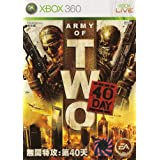 Army of Two: The 40th Day - Xbox 360 ~ Electronic Arts