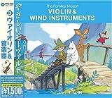 やさしいモーツァルト 3 ~ヴァイオリン & 管楽器