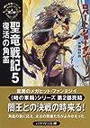 聖竜戦記〈5〉復活の角笛―「時の車輪」シリーズ第2部 (ハヤカワ文庫FT)