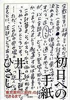 初日への手紙: 「東京裁判三部作」のできるまで