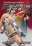 死がふたりを分かつまで 22巻 (デジタル版ヤングガンガンコミックス)