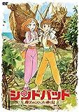 シンドバッド ~魔法のランプと動く島~[DVD]