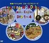 ジュニアイングリッシュDVD 1-4巻セット