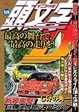 頭文字D 最終章! 関東最速プロジェクト編Vol.1 ヒルクライム頂上決戦! (プラチナコミックス)