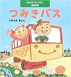 つみきバス―つみき (あそびみつけた)