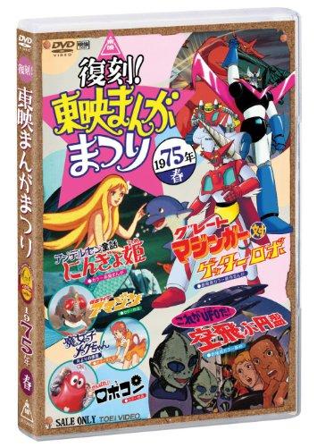 復刻!東映まんがまつり 1975年春【DVD】