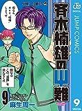 斉木楠雄のΨ難 9 (ジャンプコミックスDIGITAL)