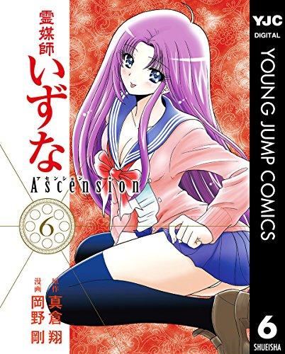 霊媒師いずな Ascension 6 (ヤングジャンプコミックスDIGITAL)