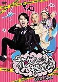 花じいさん捜査隊 DVD-BOX[DVD]