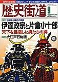 歴史街道 2008年 09月号 [雑誌]
