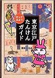 東京江戸たんけんガイド (未知へのとびら 第2期)