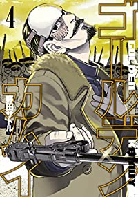ゴールデンカムイ 4 (ヤングジャンプコミックス)