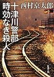 新潮文庫 / 西村 京太郎 のシリーズ情報を見る