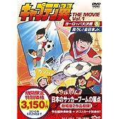 キャプテン翼 THE MOVIE Vol.1 [DVD]