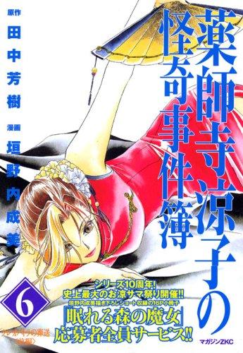 薬師寺涼子の怪奇事件簿 6 クレオパトラの葬送 前編 (6) (マガジンZコミックス)