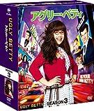 アグリー・ベティ シーズン3 コンパクト BOX [DVD]