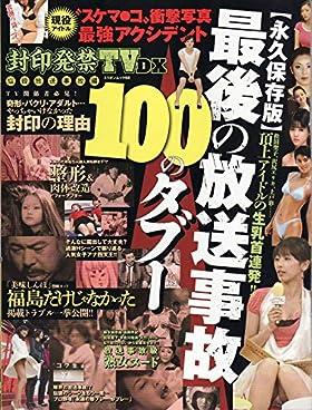 封印発禁TV DX 悩殺放送事故編
