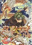 忍ノ掟―同人誌コミックアンソロジー集 (外伝下巻) (Primoコミックス)