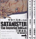 サタニスター 完全版 コミック 1-3巻セット (ビームコミックス)