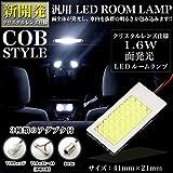 【M】 超美光 クリスタルレンズ搭載 1.6W COB 面発光 LED ルームランプ アダプター3種付 /FJ3233