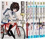名探偵マーニー コミック 1-7巻セット (少年チャンピオン・コミックス)