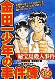 金田一少年の事件簿秘宝島殺人事件 (プラチナコミックス)