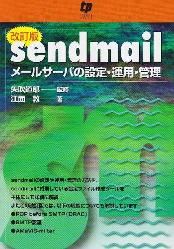 sendmail—メールサーバの設定・運用・管理 -