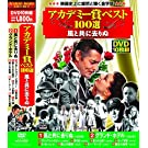 アカデミー賞 ベスト100選 DVD10枚組 ACC-028