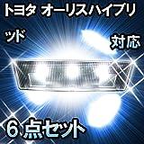 LEDルームランプ トヨタ オーリスハイブリッド対応 6点セット