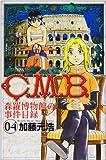 C.M.B.森羅博物館の事件目録 4 (月刊マガジンコミックス)