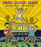 おまえ達との道FINAL~in 東京ドーム~ [Blu-ray]