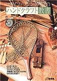 フライフィッシングギアのハンドクラフト教書 (Fly Rodders BOOKS)