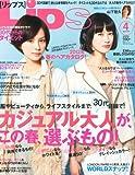 Lips (リップス) 2012年 04月号 [雑誌]