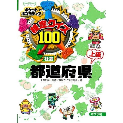 検定クイズ100 都道府県 上級 (ポケットポプラディア)