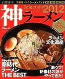石神秀幸 神ラーメン400 selection2012 (双葉社スーパームック)