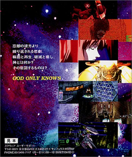 ゼノギアス PS one Books