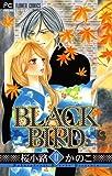 BLACK BIRD 17 (フラワーコミックス)