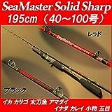 15'New グラス無垢ライトゲームロッド SeaMaster Solid Sharp/シーマスター ソリッドシャープ 80-195 (220106) (ブラック)