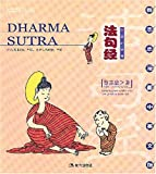 Dharma Sutra (English-Chinese)
