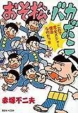 おそ松&バカボン (KCデラックス コミッククリエイト)