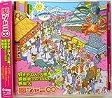 好きやねん、大阪。/桜援歌(Oh!ENKA)/無限大(通常盤)