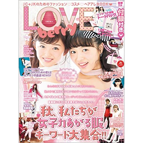 LOVE berry(ラブベリー) vol.3 (Town Mook)