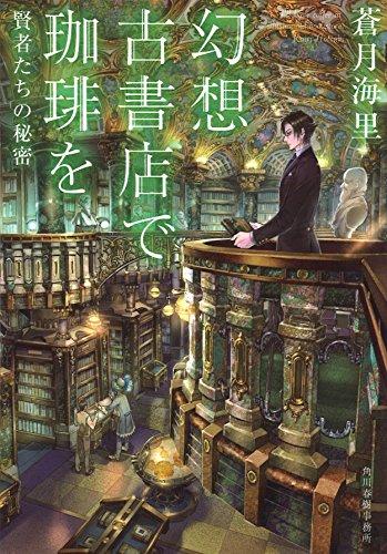 幻想古書店で珈琲を 賢者たちの秘密