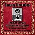Labirint: Memuary gitlerovskogo razvedchika   Walter Schellenberg