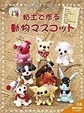 鈴山キナコのアニマルデコレーション 粘土で作る動物マスコット