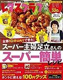 レタスクラブ 2015年9月10日号<レタスクラブ> [雑誌]