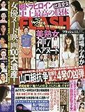 FLASH(フラッシュ) 2016年 6/21 号 [雑誌]